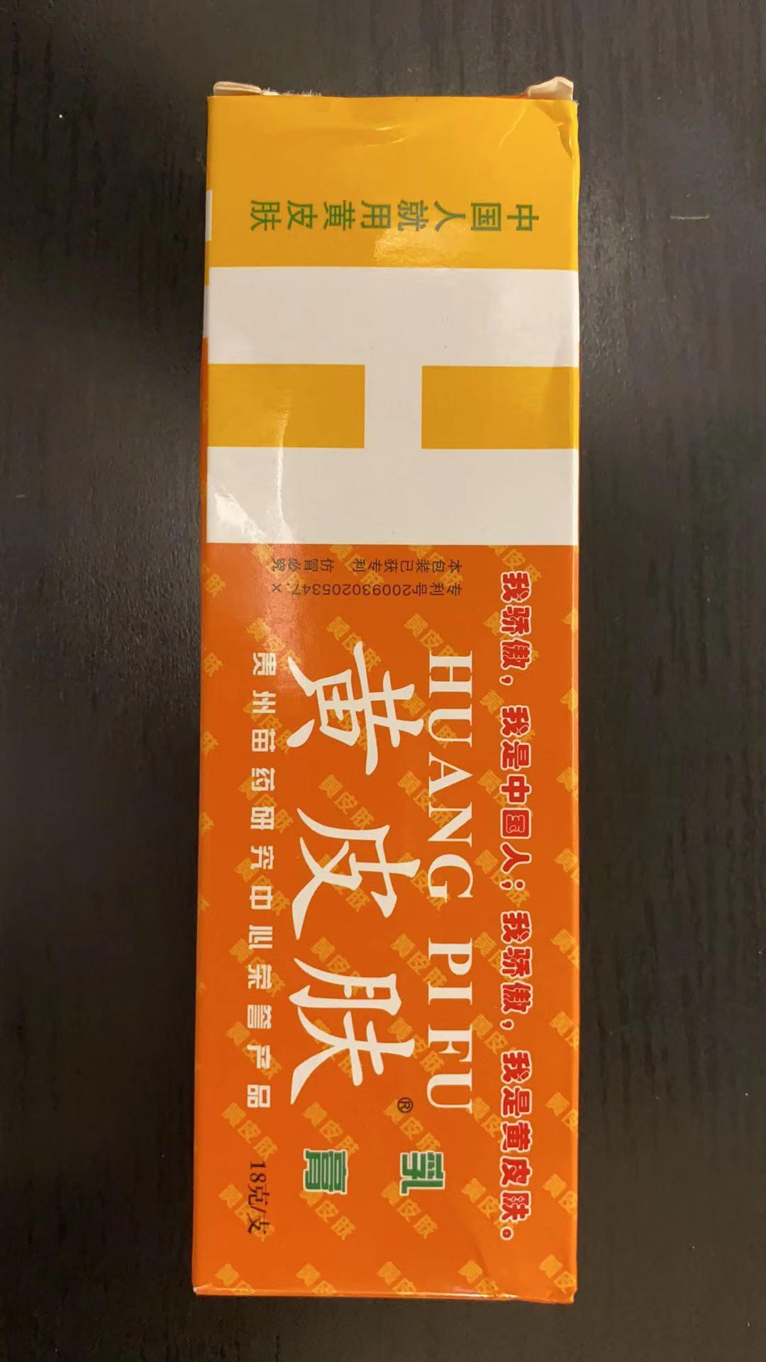 huang pifu kenőcs pikkelysömörhöz)
