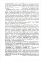Pikkelysömör (pszoriázis, psoriasis) tünetei és kezelése - HáziPatika