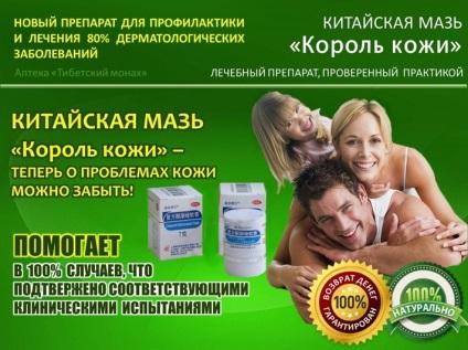 kenőcs zuzmó és pikkelysömör ellen)